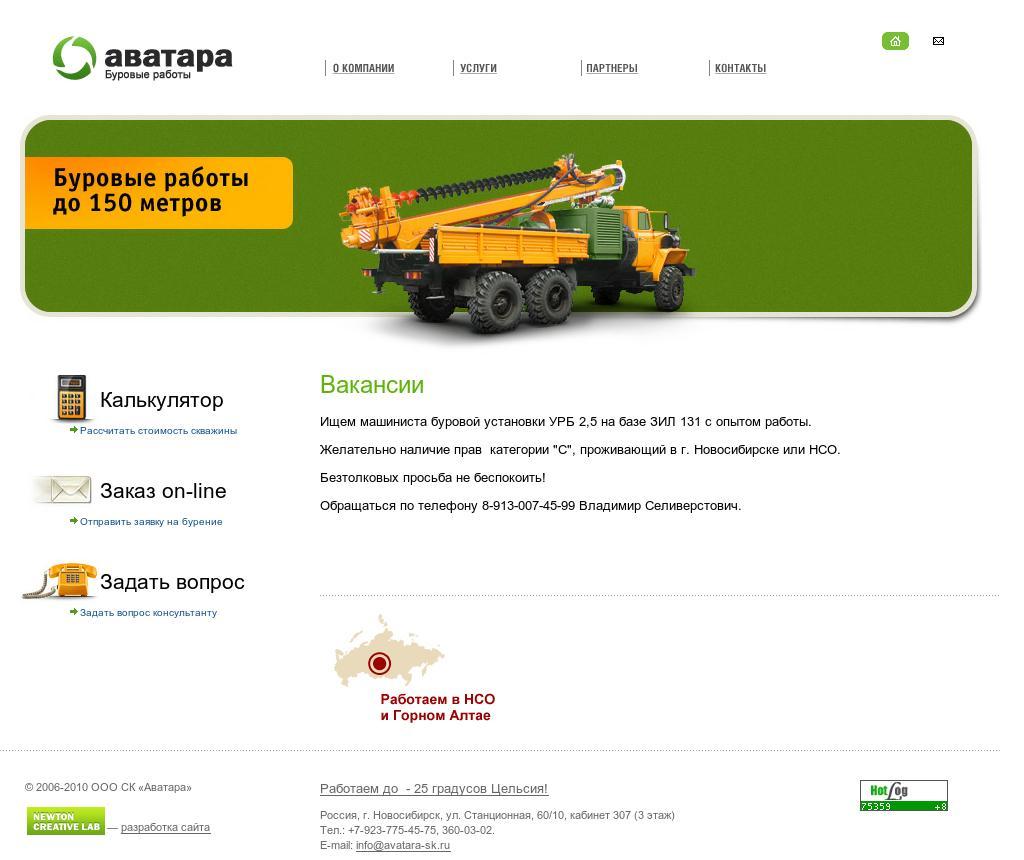 компания стафф официальный сайт