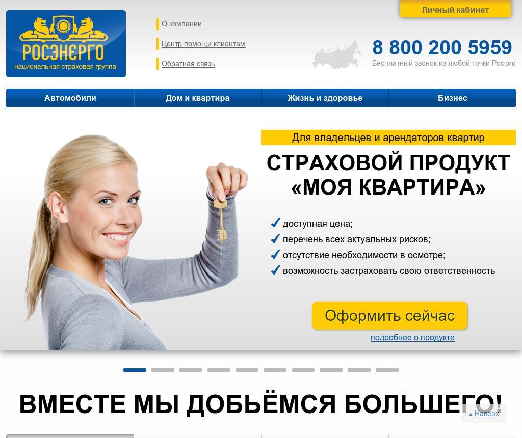 Официальный сайт страховая компания росэнерго в сайт компания цезарь