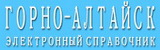 (c) 2012 Бизнес в Горно-Алтайске